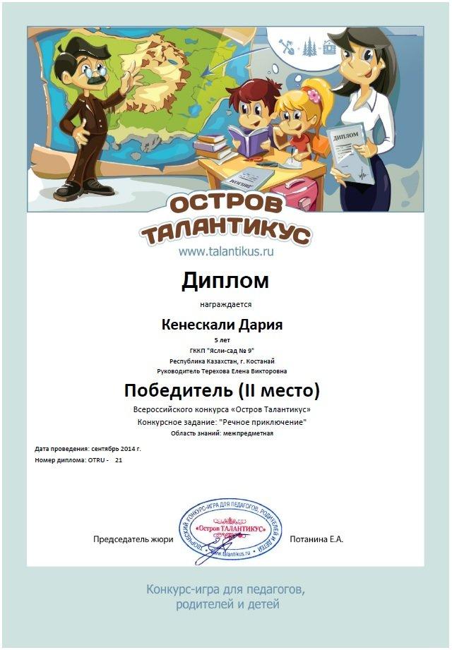 Конкурсы для детского сада быстрые дипломы